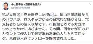 小山田春樹 Twitter